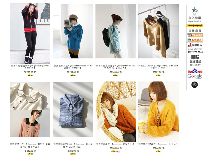 T-shirt, jeans, jacket, women, girl, coats...  Made in Korea