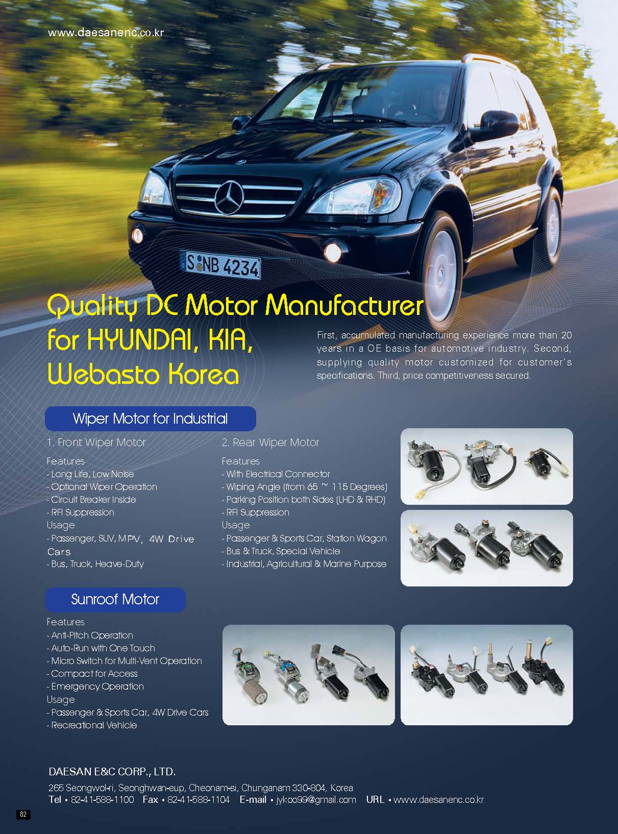 motor for wiper, sunroof, actuator Manufacturers,motor for wiper