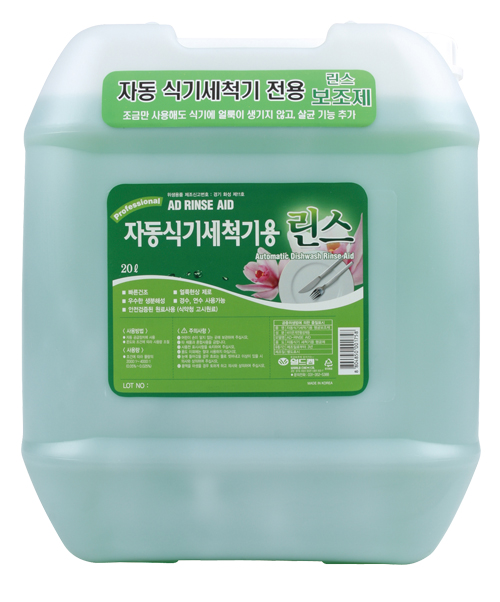 Automatic Dishwashing Detergent Rinse-Aid