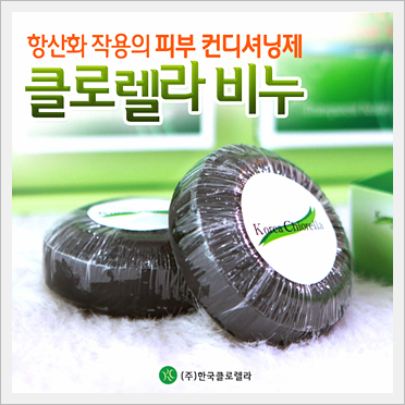Chlorella Cosmetic Soap