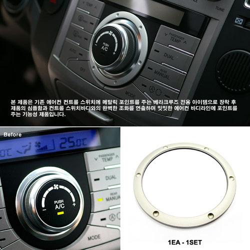 VERACRUZ AC Control Ring - A type