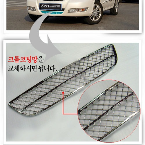 07 SM 3 Chrome Intake Molding  Made in Korea