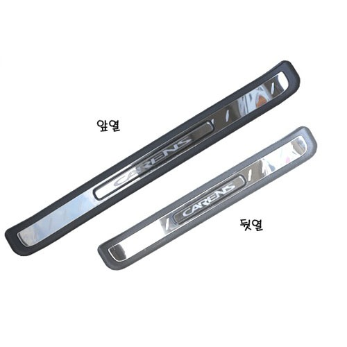 2006 RANDO LED Door Scuff - C type
