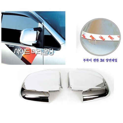 ~ 2006 H1 Side Mirror Molding