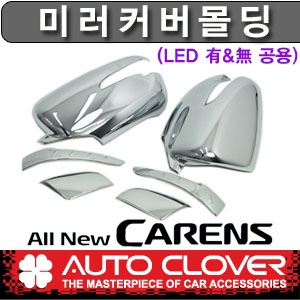 [ Carens 2014~ auto parts ] All New Carens Side Mirror Garnish Chrome Molding(LED and Nomal Common Type)