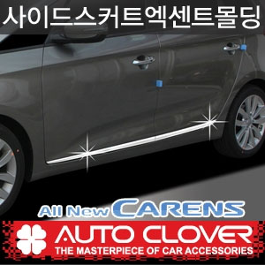 [ Carens 2014~ auto parts ] All New Carens Side Skirt Accent Chrome molding