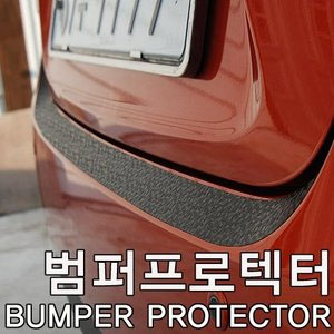 [ Veloster auto parts ] Bumper Protector 3D Carbon Fabic Decal Sticker Matrix Patterns