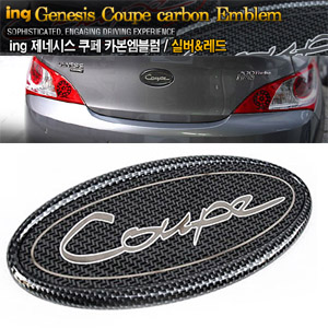 [ Genesis Coupe auto parts ] Carbon Emblem