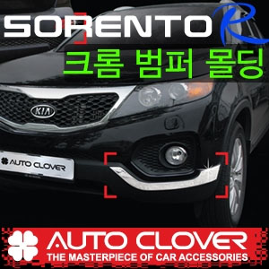 [ Sorento R auto parts ] Chrome Bumper Molding