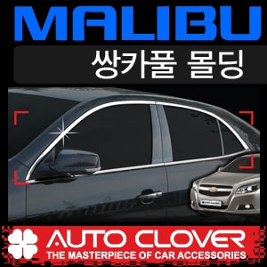 [ Malibu auto parts ] Double-Eyelied Window Chrome Molding  Made in Korea