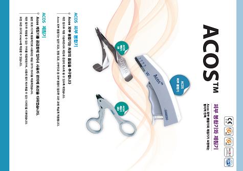 ACOS Skin Stpler & Remover