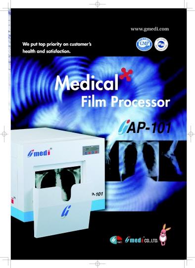 X-Ray Film Auto Processor
