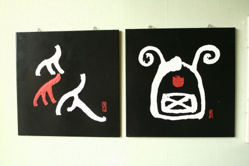 Pictographic Hangul decorative tiles  Made in Korea