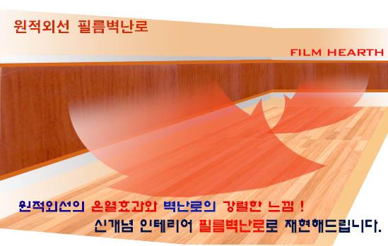 Film Heater for Wall & Floor Heating