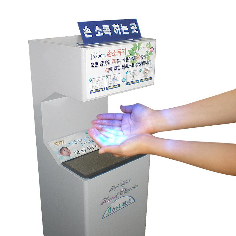 Standing Hand Sterilizer