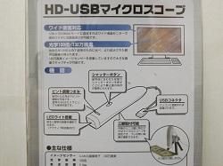 USB Microsope HD  Made in Korea