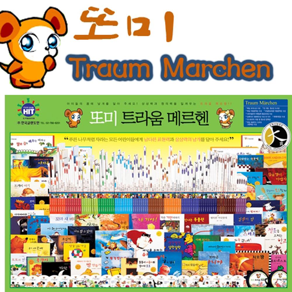Tomi Traum Marchen