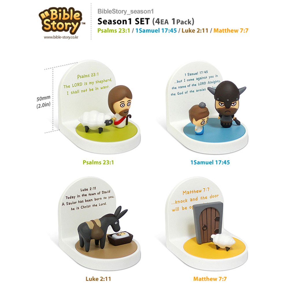 BibleStory season1 SET