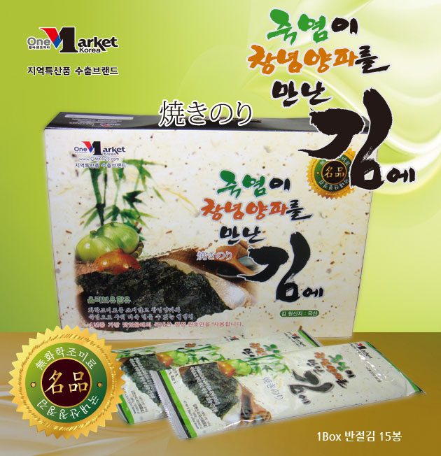 Changnyeong Onion Laver