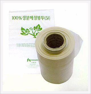 Resin for Biodegradable Film